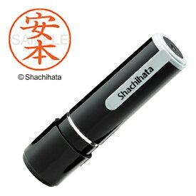 シヤチハタ Shachihata ネーム9 既製 安本  XL-92829[XL92829]