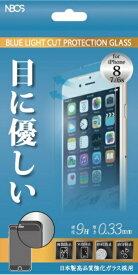 ウイルコム WILLCOM iPhone 8用 ガラスフィルム 0.33mmブルーライトカット