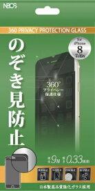 ウイルコム WILLCOM iPhone 8用 ガラスフィルム 0.33mmプライバシーガード