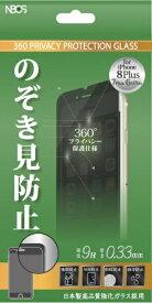 ウイルコム WILLCOM フルカバーガラスフィルムiPhone8Plus用0.33mmプライバシーガード