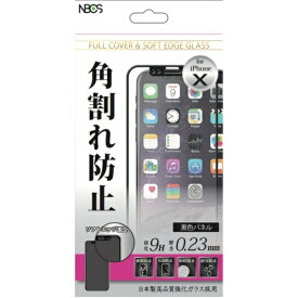 ウイルコム WILLCOM iPhone X用 フルカバーガラスフィルム ソフトエッジ0.23mmブラック
