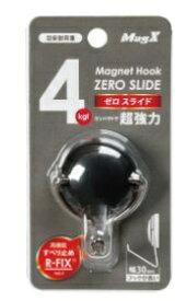 マグエックス MagX [マグネット]マグネットフック ゼロスライド(Sサイズ/黒) MZR-4K