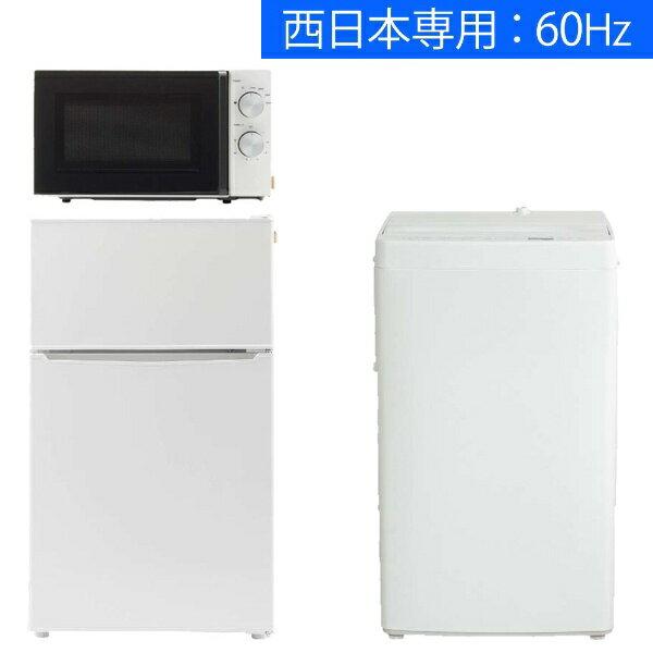 【標準設置費込み】 ビックカメラ限定セット 【家電セット】amadanaセットB 冷蔵庫・洗濯機・レンジ 3点セット(レンジ60Hz[西日本地域専用])[一人暮らし 単身 単身赴任 新生活 家電]