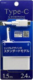 オズマ OSMA [Type-C]ケーブル一体型AC充電器 2.4A (1.5m/ブラック)ACV-10C24W [1.5m]