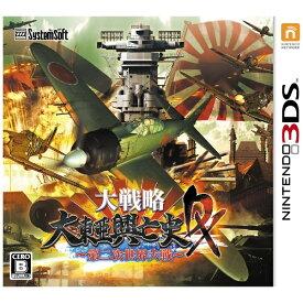 システムソフトアルファー SystemSoft Alpha 大戦略 大東亜興亡史DX〜第二次世界大戦〜【3DS】