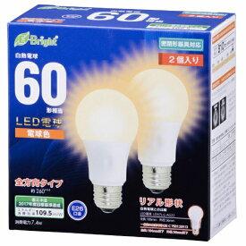 オーム電機 OHM ELECTRIC LDA7L-G AG22 2P LED電球 E-Bright ホワイト [E26 /電球色 /2個 /60W相当 /一般電球形 /全方向タイプ][LDA7LGAG222P]