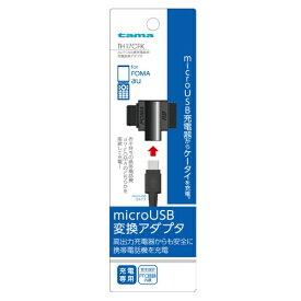 多摩電子工業 Tama Electric au/FOMA携帯電話用充電変換アダプタ TH17CFK
