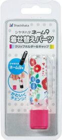 シヤチハタ Shachihata ネーム9 着せ替えパーツ CH&C フラワー柄ピンク XL-9PKHC/H-FL1[XL9PKHCHFL1]