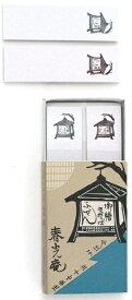 日本製墨書遊 Nihon Seiboku Shoyu マッチ箱付箋 そば処 春光園 SKE-0309
