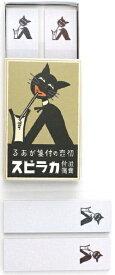日本製墨書遊 Nihon Seiboku Shoyu マッチ箱付箋 スピラカ SKE-0306