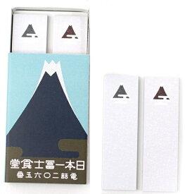 日本製墨書遊 Nihon Seiboku Shoyu マッチ箱付箋 日本一 SKE-0303
