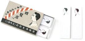 日本製墨書遊 Nihon Seiboku Shoyu マッチ箱付箋 理髪店 SKE-0301