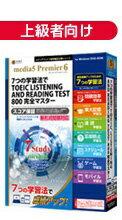 【送料無料】 メディアファイブ 〔Win版〕 7つの学習法で TOEIC LISTENING AND READING TEST 800 完全マスター [Windows用]
