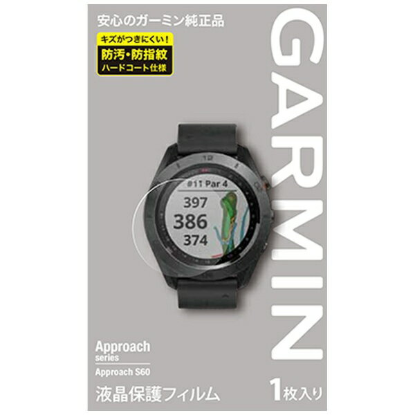 GARMIN ガーミン 液晶保護フィルム Approach S60用 M04-TWC10-06