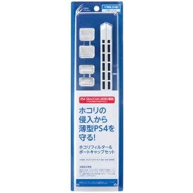 サイバーガジェット CYBER Gadget CYBER・ホコリフィルターセット(PS4用) PS4 Slim用 ホワイト CY-P4SDFS-WH【PS4(CUH-2000/CUH-2100)】