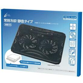 サイバーガジェット CYBER Gadget CYBER・クーリングパッド(PS4用) CY-P4CLP-BK【PS4】
