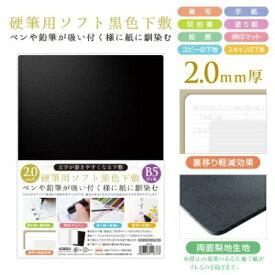 共栄プラスチック KYOEI PLASTIC [下じき]硬筆用ソフト黒色下敷 B5判 SBL-B5
