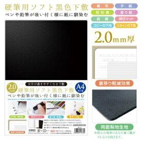 共栄プラスチック KYOEI PLASTIC [下じき]硬筆用ソフト黒色下敷 A4判 SBL-A4