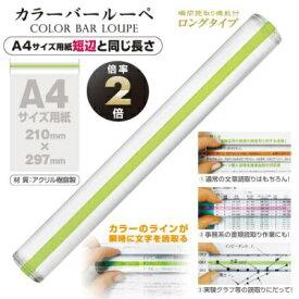 共栄プラスチック KYOEI PLASTIC [ルーペ]カラーバールーペ21cm グリーン CBL-1000-G