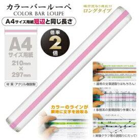 共栄プラスチック KYOEI PLASTIC [ルーペ]カラーバールーペ21cm ピンク CBL-1000-P