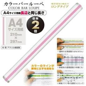 共栄プラスチック KYOEI PLASTIC [ルーペ]カラーバールーペ30cm ピンク CBL-1400-P