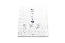 日本製墨書遊 Nihon Seiboku Shoyu 書翰箋 青海波