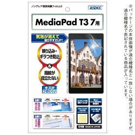 アスデック ASDEC MediaPad T3 7用 ノングレアフィルム3 マットフィルム NGB-HWT37