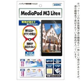アスデック ASDEC MediaPad M3 Lite用 ノングレアフィルム3 マットフィルム NGB-HWM38L