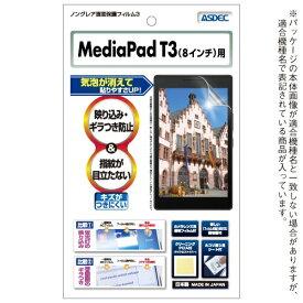 アスデック ASDEC MediaPad T3 8用 ノングレアフィルム3 マットフィルム NGB-HWT38