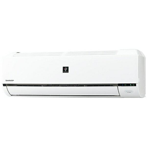 シャープ SHARP AY-H25D-W エアコン H-Dシリーズ ホワイト系 [おもに8畳用 /100V]