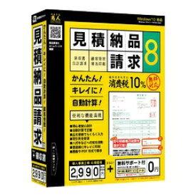 デネット De-Net 〔Win版〕 見積・納品・請求8 DE-403 [Windows用][DE403]