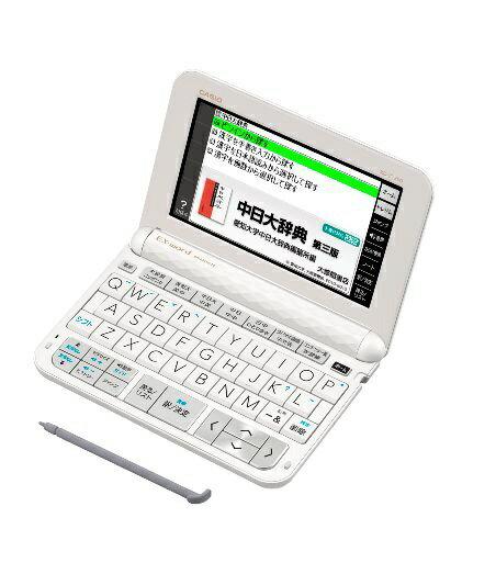 【送料無料】 カシオ 電子辞書「エクスワード(EX-word)」(中国語モデル・110コンテンツ搭載) XD-Z7300WE (ホワイト) ホワイト