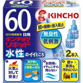 水性キンチョウリキッド コード式 蚊取り器 60日 取替液 無香料 2本 〔コード式〕大日本除虫菊 KINCHO