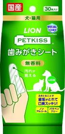 LION ライオン PETKISS(ペットキッス) 歯みがきシート (30枚)【rb_pcp】