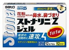 【第2類医薬品】 ストナリニ Zジェル(12カプセル)〔鼻炎薬〕【wtmedi】佐藤製薬 sato