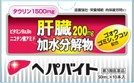 【第3類医薬品】ヘパバイト (50mL×10本)【wtmedi】伊丹製薬