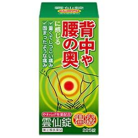 【第(2)類医薬品】 雲仙錠(温療)(225錠)摩耶堂製薬