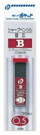 ポケット [シャープ替芯]シャープペンシル替芯(硬度:B、芯径:0.5mm) 03-025