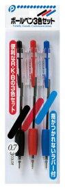 ポケット [ボールペン]ボールペン 3色セット(ボール径:0.7mm) 03-033