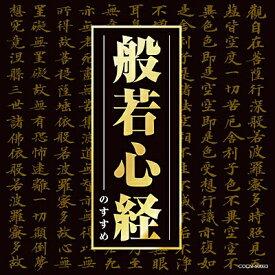日本コロムビア NIPPON COLUMBIA (趣味/教養)/ザ・ベスト:般若心経のすすめ【CD】