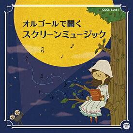 日本コロムビア NIPPON COLUMBIA (オルゴール)/ザ・ベスト:オルゴールで聞くスクリーン ミュージック【CD】