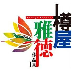 インディーズ (V.A.)/ 樽屋雅徳 作品集Vol.1 〜マゼランの未知なる大陸への挑戦〜【CD】