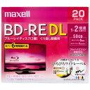 マクセル Maxell 録画用BD-RE maxell ホワイト BEV50WPE.20S [20枚 /50GB /インクジェットプリンター対応]【wtcomo】