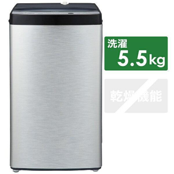 【標準設置費込み】 ハイアール Haier JW-XP2C55E 全自動洗濯機 URBAN CAFE SERIES ステンレスブラック [洗濯5.5kg /乾燥機能無 /上開き][JWXP2C55E] [一人暮らし 単身 単身赴任 新生活 家電]