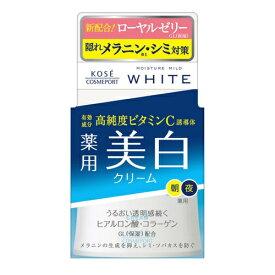コーセーコスメポート KOSE COSMEPORT MOISTURE MILD(モイスチュアマイルド)ホワイト クリーム(55g)[美白クリーム〕【wtcool】