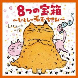 日本コロムビア NIPPON COLUMBIA しげちゃん一座/8つの宝箱〜いとしの毛玉ちゃん〜 【CD】