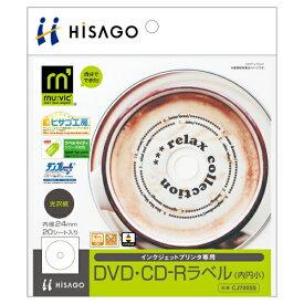 ヒサゴ HISAGO DVDラベル内円小 CJ7005S [20シート /1面 /光沢][CJ7005S]【wtcomo】