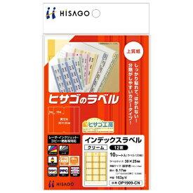 ヒサゴ HISAGO インデックスラベル クリーム OP1909-CN [はがき /10シート /12面][OP1909CN]