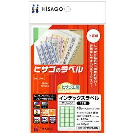 ヒサゴ HISAGO インデックスラベル グリーン OP1909-GN [はがき /10シート /12面][OP1909GN]
