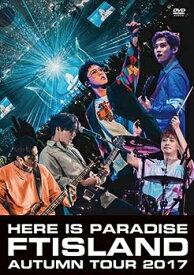 ソニーミュージックマーケティング FTISLAND/Autumn Tour 2017 -Here is Paradise- 通常盤 DVD【DVD】